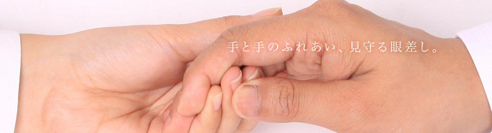 手と手のふれあい、見守る眼差し。